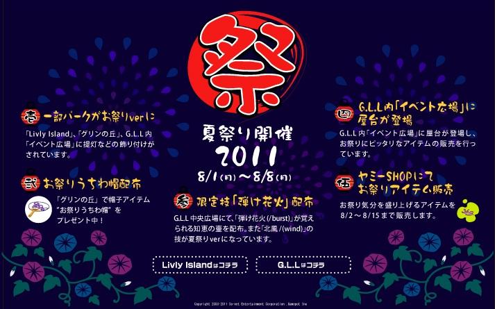 夏祭り2011.jpg